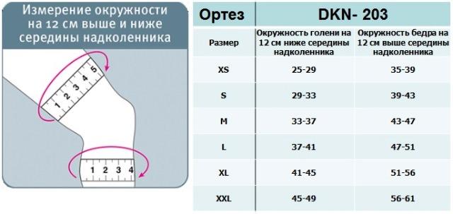 Как определить размер ортеза коленного